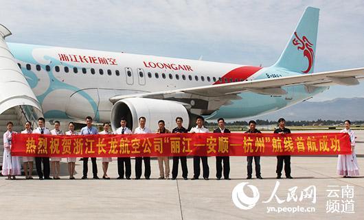 人民网昆明7月27日电 (赵文瑞)据云南机场集团消息,7月25日,丽江机场今年新引进的第一家航空公司--浙江长龙航空杭州安顺丽江航线的正式开通,丽江机场通航城市上升至53个。此航班是该公司开通杭州毕节丽江航线之后的第二条航线,航班来程07:00从杭州起飞,11:10到达丽江,回程丽江12:00起飞,15:50到达杭州,航程约四小时,班期为周2、4、6,每周3班。 截至目前,丽江机场共有28家航空公司在运营,通航城市53个,已形成基本覆盖了国内一线城市和多数省会城市的航空网络。此次开通杭州