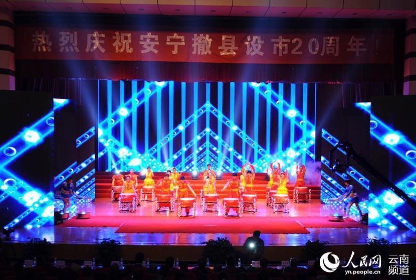 云南安宁举行撤县设市20周年文艺晚会 20年成就引人注目