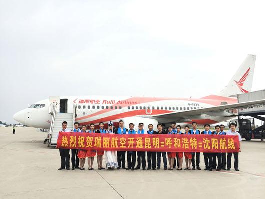瑞丽航空开通昆明=青岛/呼和浩特=沈阳航线--云南频道