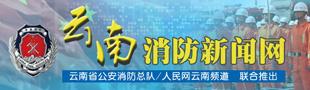 云南消防新闻网