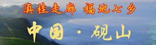 滇桂走廊 福地七乡--中国・砚山
