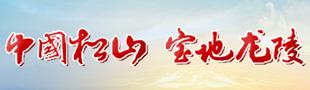 中国松山 宝地龙陵