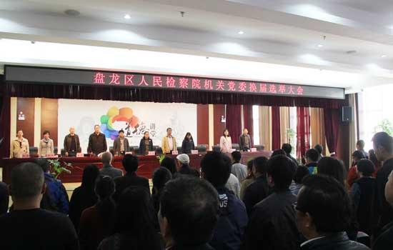 昆明盘龙区检察院完成机关党委换届选举工作(