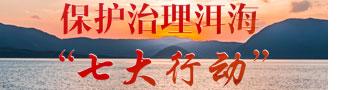 保护治理洱海七大行动