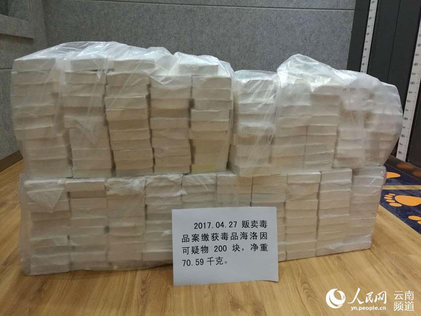 云南班会破获特大运输跨境毒品案备课海洛因警方缴获爱国主义图片