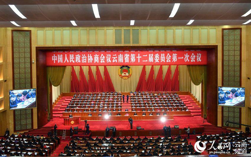 云南省第十二届委员会第一次会议在昆明开幕
