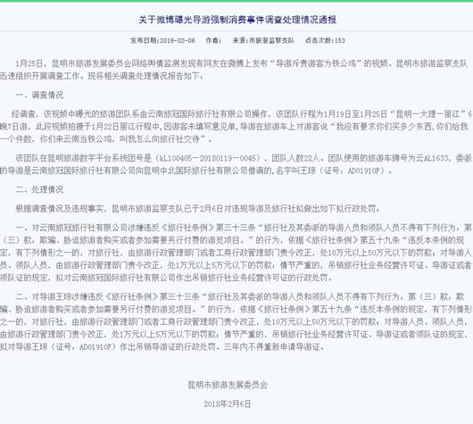 昆明市旅发委关于微博曝光导游强制消费事件调查处理情况通报截图