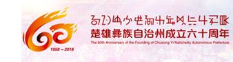楚雄州成立60周年