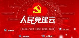 """升级版""""人民党建云""""产品推出        人民网·中国共产党新闻网日前对""""全国党建云平台""""进行全面升级,推出""""人民党建云""""产品。"""