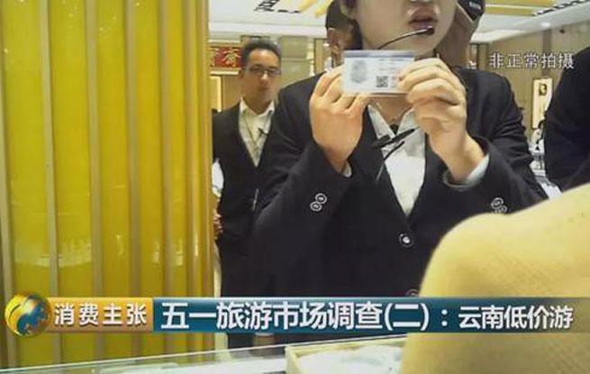 卧底云南旅游低价团:团费不足机票一半 暗藏玄机