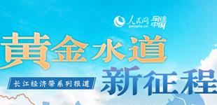 长江经济带系列报道:黄金水道新征程        江水滚滚东逝,江岸草木更新。从重庆到武汉,两次座谈相隔800多个日夜。