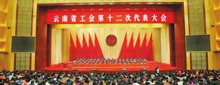 云南省工会第十二次代表大会在昆明开幕        省委书记、省人大常委会主任陈豪,中华全国总工会副主席、书记处书记尹德明出席会议并讲话。