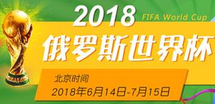 2018世界杯来啦!        北京时间14日晚,莫斯科卢日尼基体育场就将上演2018年俄罗斯世界杯揭幕战。