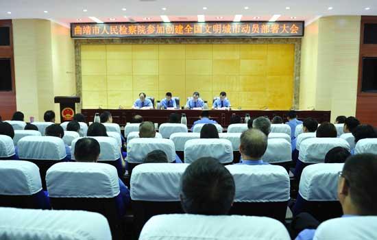 曲靖市检察院召开创建全国文明城市动员大会