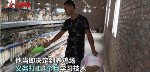 云南90后小伙养鸡创业带动家乡脱贫2018年,他成立了家禽养殖专业合作社,还招了10户贫困户到合作社工作,年底给其分红。