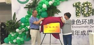 """云南启动爱心""""绿色书屋""""捐助计划"""