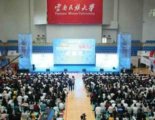 """云南第4届""""互联网+""""大学生创新创业大赛决赛落幕"""