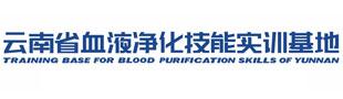 云南省血液净化技能实训基地