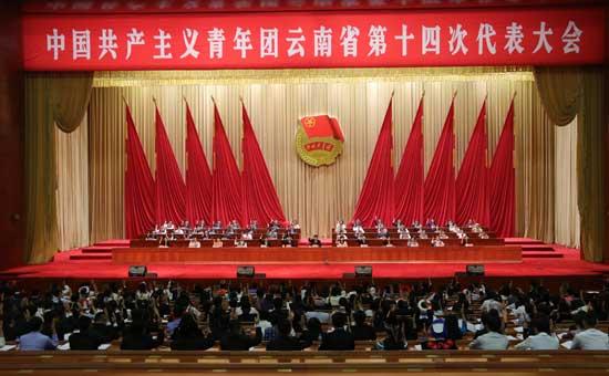 共青团云南省第十四次代表大会胜利闭幕