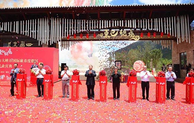 丽江打造旅游新模式 东巴秘境四境十二景开门迎客
