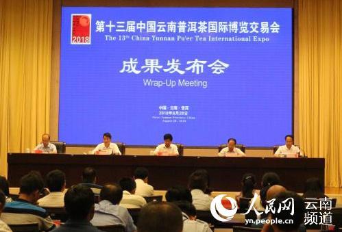 第十三届云南茶博会闭幕 三天实现交易额13.8亿元