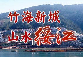 竹海新城 山水绥江
