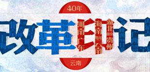 """40年·改革印记(云南篇)        在改革开放40周年之际,人民网策划推出""""40年·改革印记""""系列报道。"""