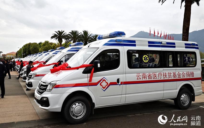 云南省医疗扶贫基金会向基层医疗单位捐赠的救护车。(人民网 虎遵会 摄)