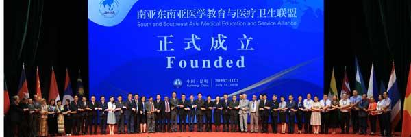 南亚东南亚医学教育与医疗卫生联盟在昆成立