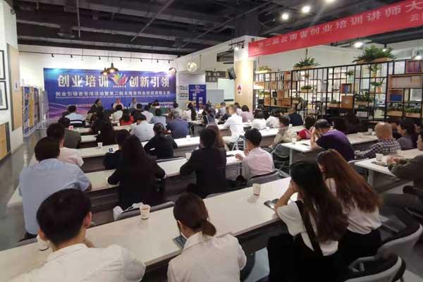 第二届云南省创业培训讲师大赛在昆举办
