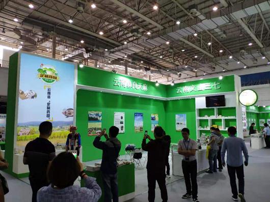云南组团参加全国第七届中药材基地共建共享交流展会