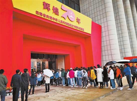 云南:辉煌70年成就展观者如潮