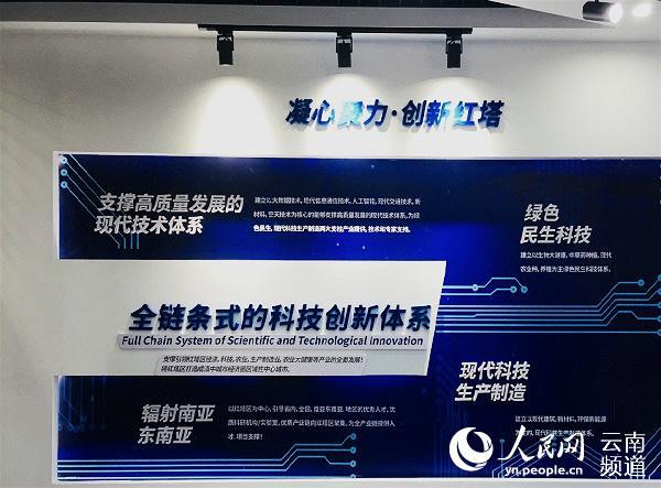 """云南玉溪:专业""""红娘""""上线 服务科技成果转化"""