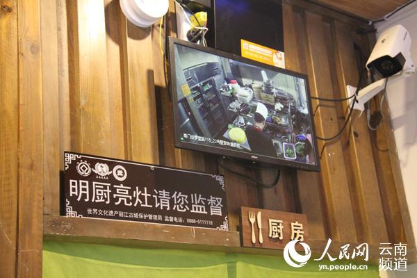 丽江古城一家餐馆内的监控显示屏。(人民网 符皓 摄)
