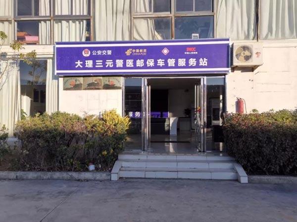 云南省大理州首个警医邮保车管服