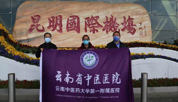 防疫一線的雲南中醫藥大學研究生導師們群像