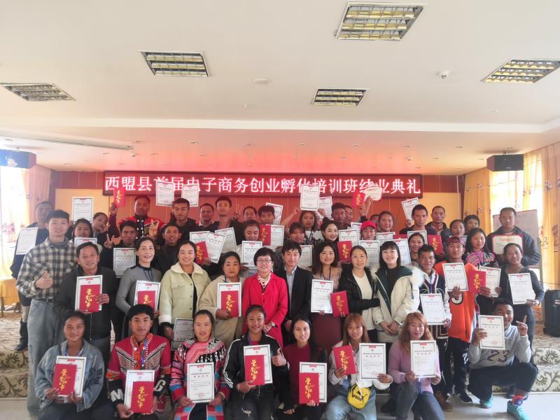 <b>云南西盟:美丽乡村建设与农村电商齐发展</b>