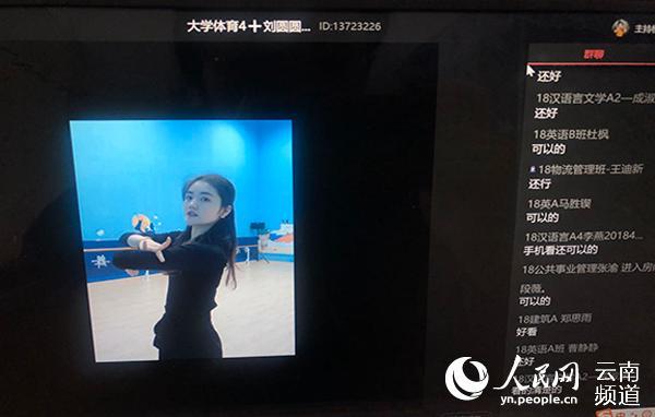 正在线上播放的刘圆圆老师教学视频。(供图)