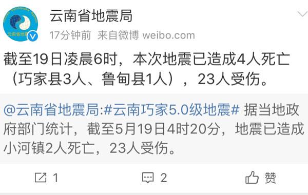 官宣!云南巧家5.0级地震已致4人死亡23受伤