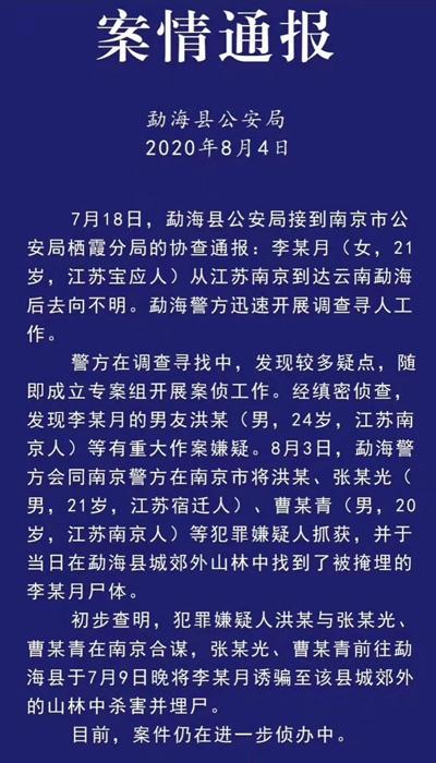 在云南失联的南京女大学生已遇害 男友涉案