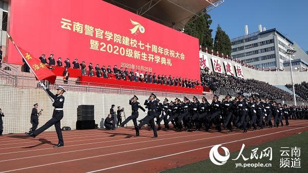 云南警官学院举行纪念建校70周年