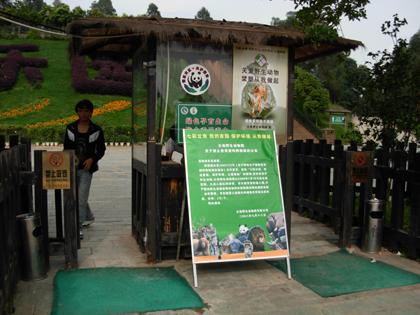 云南野生动物园18日起禁塑