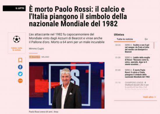 意大利世界杯冠军成员、金球奖得主罗西去世